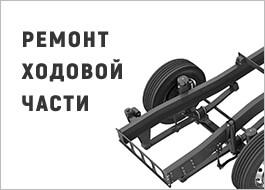 Ремонт ходовой части грузовиков