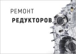 Ремонт редукторов грузовиков